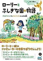 ローリーとふしぎな国の物語 ~プログラミングとアルゴリズムにふれる旅~
