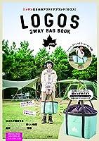 LOGOS 2WAY BAG BOOK (バラエティ)