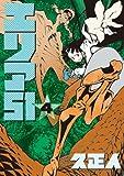 エリア51 4 (BUNCH COMICS)