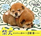 2018カレンダー 柴犬おはなし週めくり ([カレンダー])