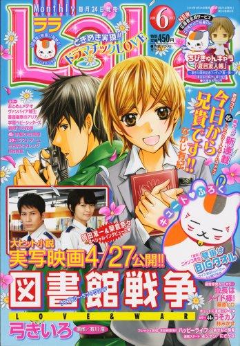 LaLa (ララ) 2013年 06月号 [雑誌]の詳細を見る
