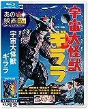 あの頃映画 the BEST 松竹ブルーレイ・コレクション 宇宙...[Blu-ray/ブルーレイ]