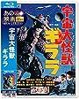 第56回<怪獣ブーム50周年企画 PART-7>『宇宙大怪獣ギララ』