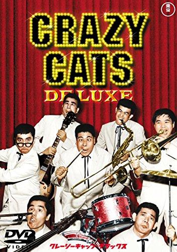 クレージーキャッツデラックス [DVD]
