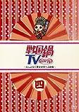 戦国鍋TV~なんとなく歴史が学べる映像~ 四 [DVD]