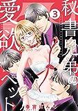 秘書兄弟の愛欲ペット(3) (e乙蜜コミックス)