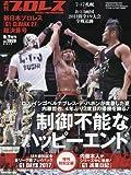 G1クライマックス総決算号 2017年 9/7 号 [雑誌]: 週刊プロレス 増刊