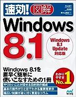 速効!図解 Windows 8.1 Windows 8.1 Update対応版 (速効!図解シリーズ)