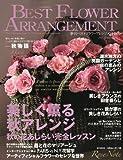 BEST FLOWER ARRANGEMENT (ベストフラワーアレンジメント) 2010年 10月号 [雑誌] 画像