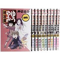 ゆうやみ特攻隊 コミック 1-10巻セット (シリウスKC)