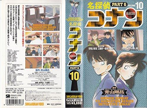 名探偵コナン PART6(10) [VHS]