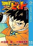 冒険王ビィト 11 (ジャンプコミックスDIGITAL)