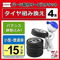 タイヤ交換、バランス調整(小型・普通車)15インチ以下-4本