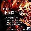 wisの小川洋子03「人質の朗読会(中)」