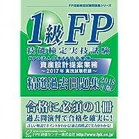 1級FP技能検定 実技試験(資産設計提案業務)精選過去問題集縠年版