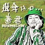 出会いの,,,〜「KOTOBUKI KUN」Deh yah you know!?〜