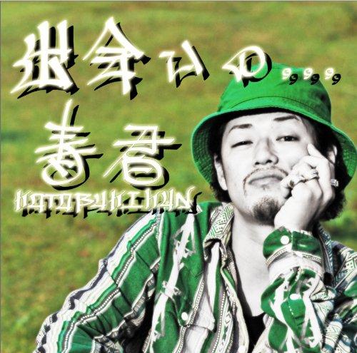 出会いの,,, ~「KOTOBUKI KUN」 Deh yah you know!? 〜