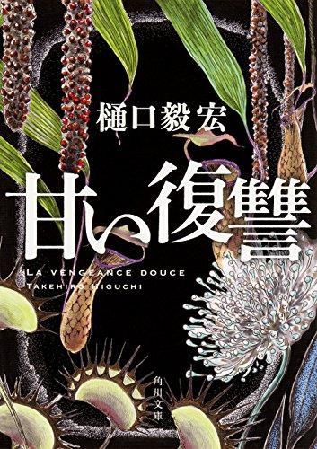 甘い復讐 (角川文庫)の詳細を見る