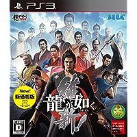 龍が如く 維新! 新価格版 - PS3
