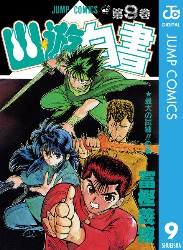 幽★遊★白書 9 (ジャンプコミックスDIGITAL)の詳細を見る