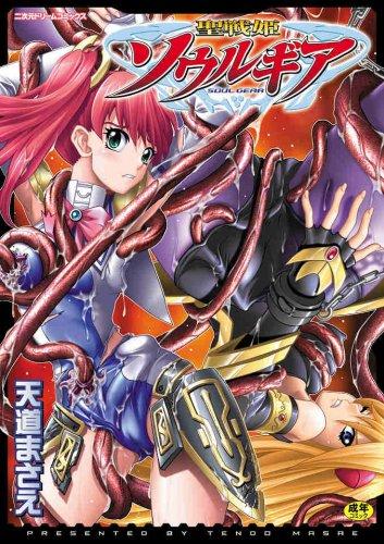 聖戦姫ソウルギア (二次元ドリームコミックス 58)