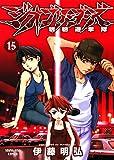 ジオブリーダーズ (15) (ヤングキングコミックス)