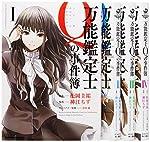 万能鑑定士Qの事件簿 コミック 1-4巻セット (カドカワコミックス・エース)