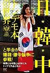 日・韓・中 トンデモ本の世界 (トンデモ本シリーズ)