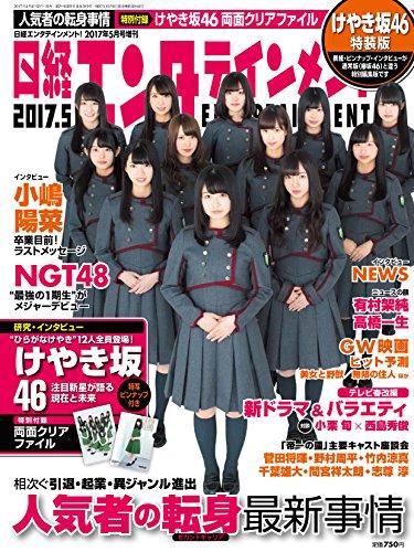 日経エンタテインメント! 2017年5月号増刊