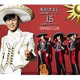 演歌名曲コレクション15~情熱のマリアッチ~(Aタイプ)(初回限定盤)(DVD付)