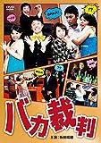 バカ裁判[DVD]