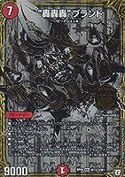 """デュエルマスターズ DMRP06 M1秘3/M1""""轟轟轟""""ブランド (マスターカード) 逆襲のギャラクシー 卍・獄・殺!! (DMRP-06)"""