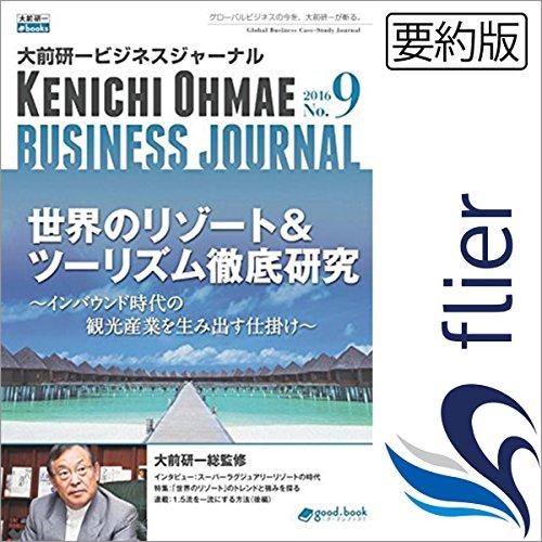 大前研一ビジネスジャーナル No.9 オーディオブック