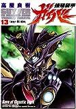 強殖装甲ガイバー(13) (角川コミックス・エース)