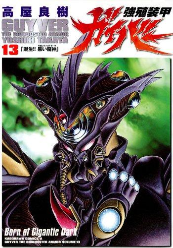 強殖装甲ガイバー(13) (角川コミックス・エース)の詳細を見る