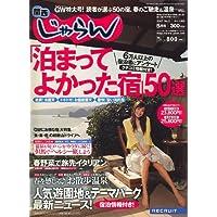 関西 じゃらん 2007年 05月号 [雑誌]