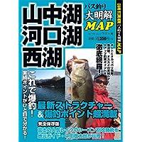山中湖 河口湖 西湖バス釣り大明解MAP―完全保存版 (別冊つり人 Vol. 373)
