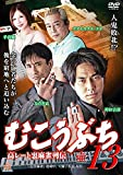 むこうぶち13 [DVD]
