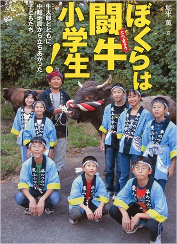 ぼくらは闘牛小学生!――牛太郎とともに、中越地震から立ちあがった子どもたち (感動ノンフィクションシリーズ)
