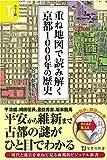 カラー版 重ね地図で読み解く京都1000年の歴史 (宝島社新書) 画像