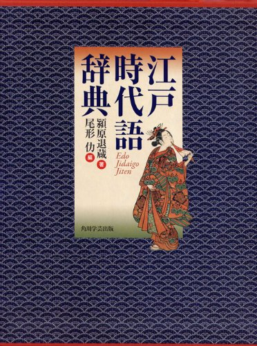 江戸時代語辞典の詳細を見る