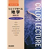 ひとりで学べる地学 最新第4版 (COLOR LECTURE)