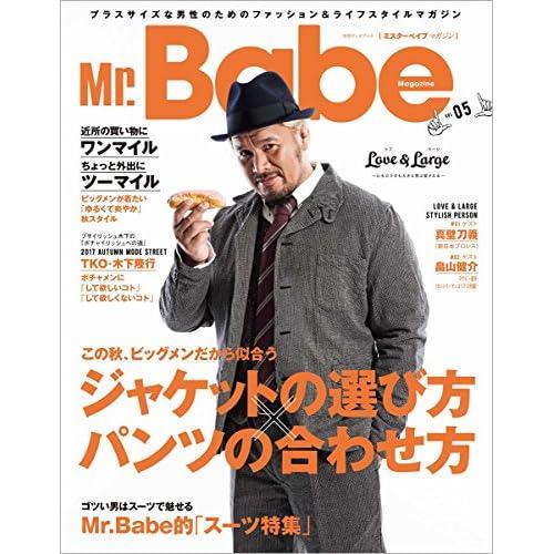 Mr.Babe Magazine VOL.05 (別冊グッズプレス)