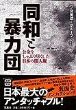 同和と暴力団 公金をしゃぶり尽くした日本の闇人脈 (宝島SUGOI文庫) 画像