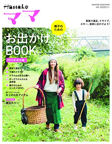 Hanakoママ 親子のためのお出かけBOOK 2016年 秋冬編 (マガジンハウスムック)