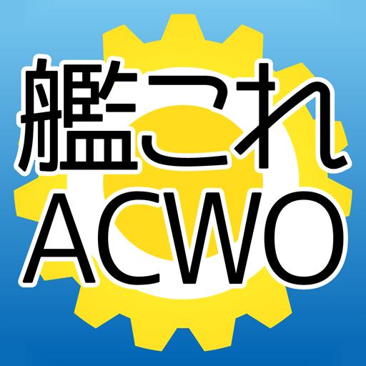 艦これアーケード Warning Order 【ACWO】