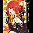 クノイチノイチ! 2 (ヤングジャンプコミックスDIGITAL)