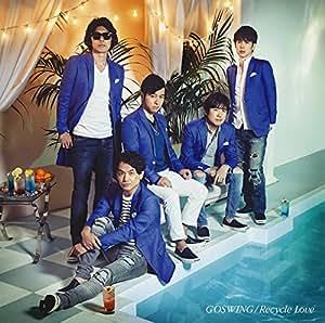 【メーカー特典あり】GOSWING/Recycle Love(初回生産限定盤)(DVD付)(GOSWINGうちわ付)