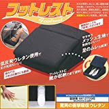 メッシュ生地・低反発ウレタン仕様フットレストボックス! シューズボックスとしてもお使い頂けます! 約15×32×34cm ブラック