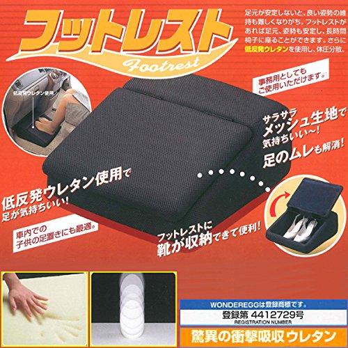 メッシュ生地・低反発ウレタン仕様フットレストボックス! シューズボックスとしてもお使い頂けます! 約...